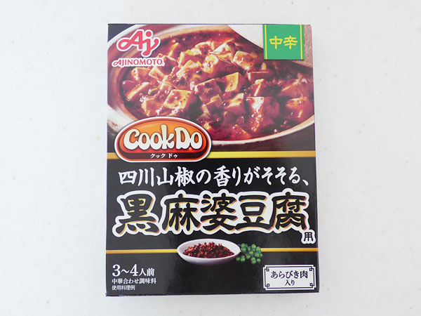 CookDoあらびき肉入り黒麻婆豆腐(中辛)