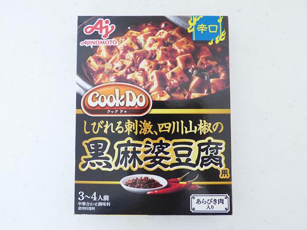 CookDoあらびき肉入り黒麻婆豆腐(辛口)