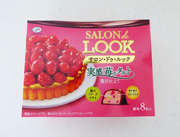 不二家 サロン・ドゥ・ルック(実感苺のタルト~贅沢仕立て~)