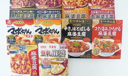 麻婆豆腐の素おすすめ類比較