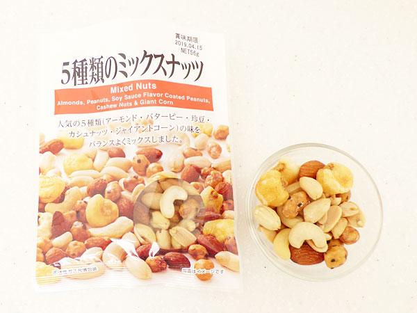 5種類のミックスナッツ