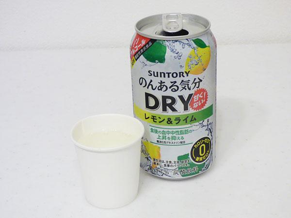 のんある気分DRY レモン&ライム