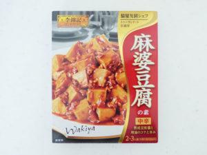 李錦記 麻婆豆腐の素(中辛)