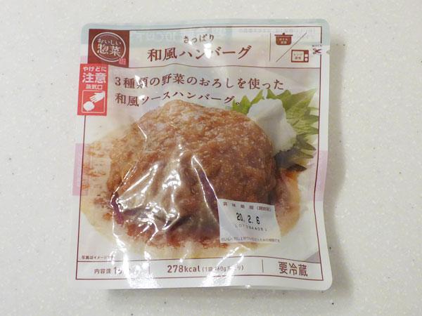 おいしい惣菜 さっぱり和風ハンバーグ