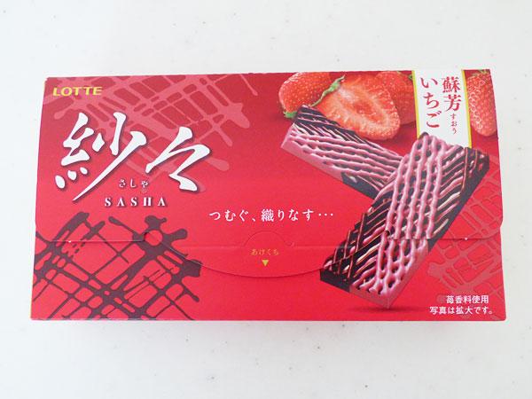 ロッテ 紗々(さしゃ)<蘇芳いちご>