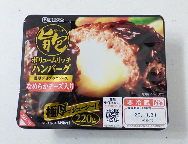 旨包ボリュームリッチハンバーグなめらかチーズ入り 濃厚デミグラスソース