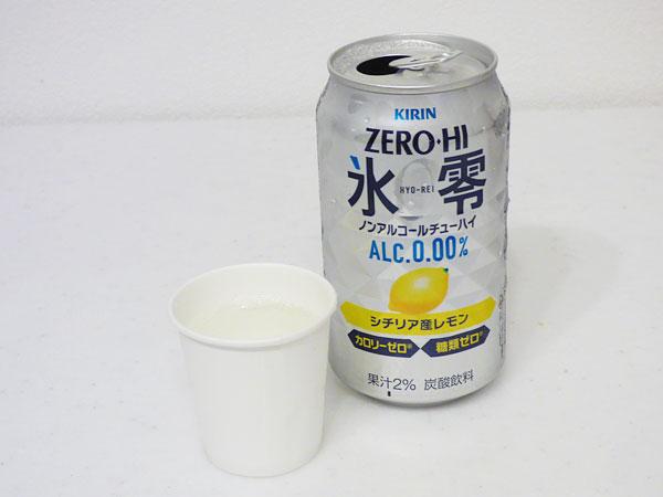 キリン 氷零<ゼロハイ> シチリア産レモン