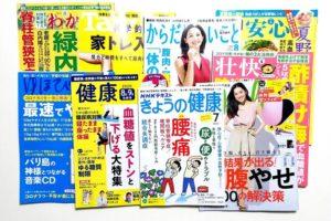 健康・ダイエット雑誌集合