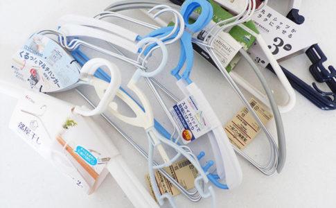 洗濯ハンガーの比較とおすすめランキング