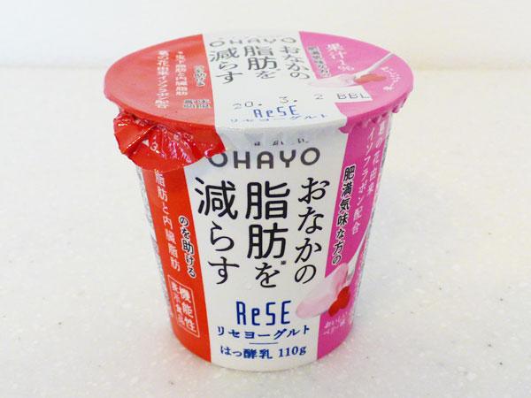 オハヨー乳業 お腹の脂肪を減らす リセヨーグルト(ベリー味)