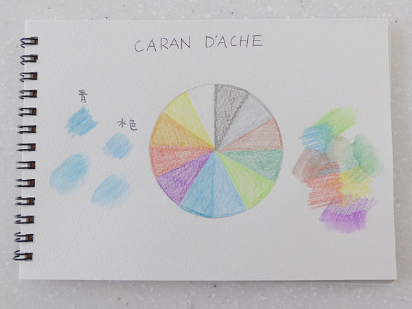 カランダッシュ プリズマロ 水溶性12色