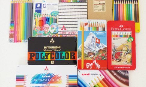 色鉛筆のおすすめ比較