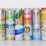 2020版ノンアルコールビール比較