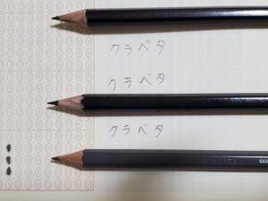 マークシート用鉛筆文字比べ
