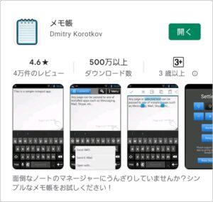 メモ帳アプリ10.メモ帳説明