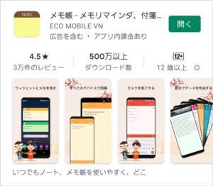 メモ帳アプリ11.メモ帳説明