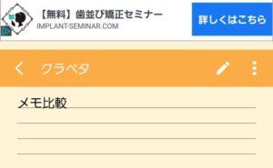 メモ帳アプリ11.メモ帳内容