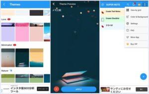 メモ帳アプリ11.メモ帳テーマ画像
