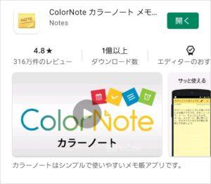 メモ帳アプリ2.カラーノート説明