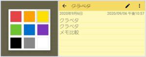 メモ帳アプリ2.カラーノート色説明
