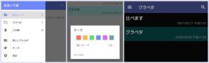 メモ帳アプリ3.高速メモ帳中身