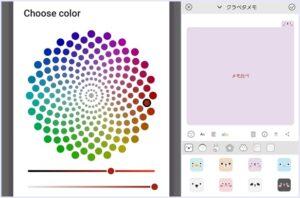 メモ帳アプリ6.かわいいノートDday中身