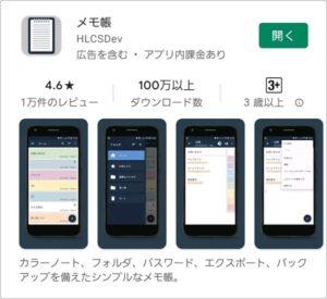 メモ帳アプリ7.メモ帳説明