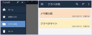 メモ帳アプリ7.メモ帳中身