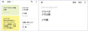 メモ帳アプリ8.Memo Widget 中身