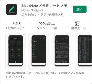 メモ帳アプリ9.BlackNote 説明