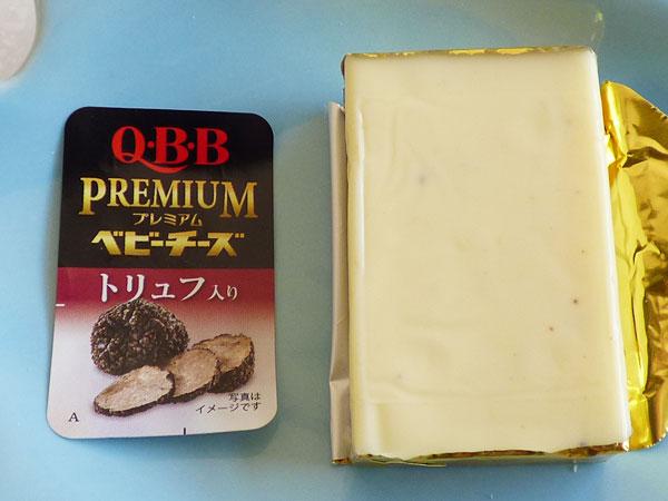 QBB プレミアムベビーチーズ トリュフ入り