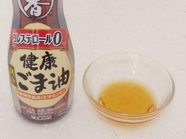 味の素 健康 調合ごま油