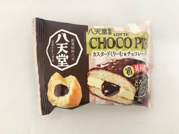八天堂チョコパイカスタードくりーむ&チョコレート味
