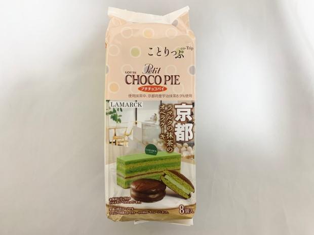 京都ラマルクの抹茶の抹茶のオペラケーキプチチョコパイ