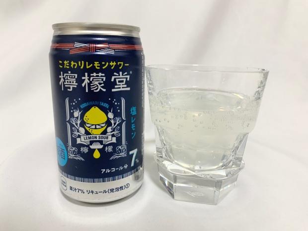 こだわりレモンサワー檸檬堂塩レモン