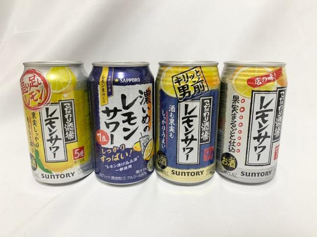 レモンサワー4種類