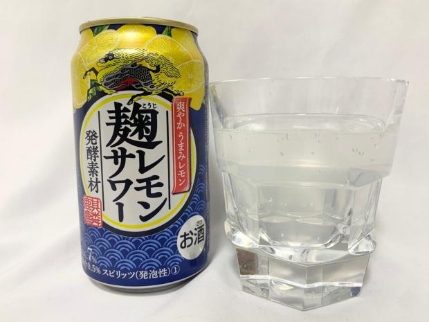 麹レモンサワー