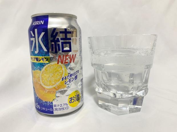 氷結シチリア産レモン