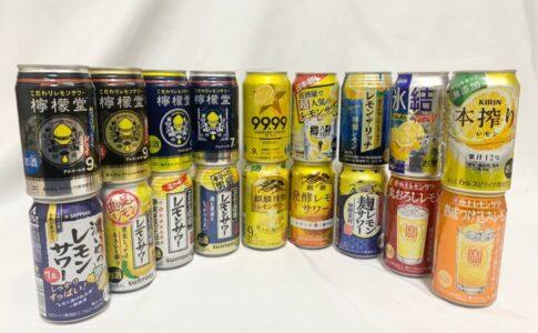 レモンサワー全18種類