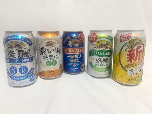 麒麟の糖質ゼロ&オフのビールと発泡酒全5種類