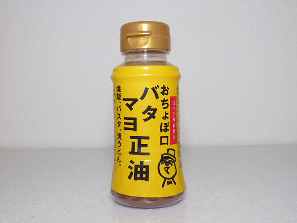 おちょぼ口バタマヨ正油
