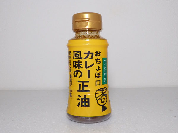 おちょぼ口カレー風味の正油