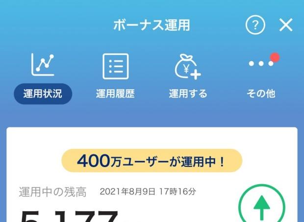 PayPayのボーナス運用