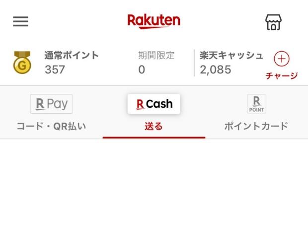 楽天Payのアプリ