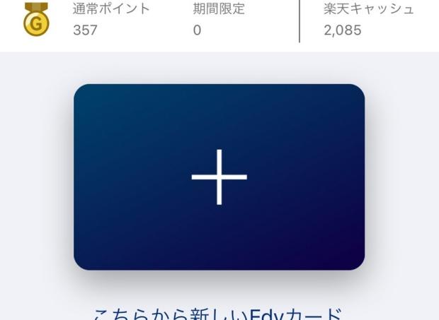 楽天Edyのアプリ