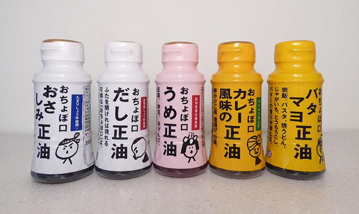 正田醤油のおちょぼ口醤油シリーズ